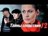 Тайны следствия 12. 12 сезон. 6 серия (06.02.2013)