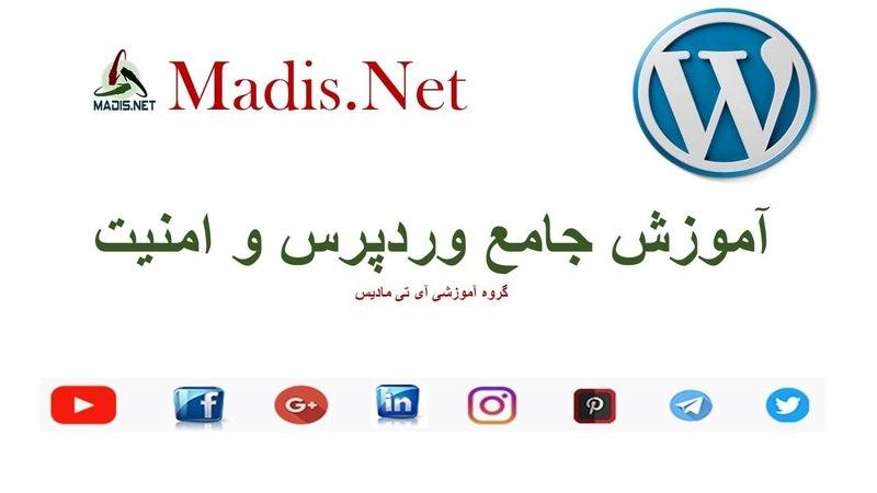 آموزش جامع وردپرس وامنیت - مادیس|Madis- قسمت اول