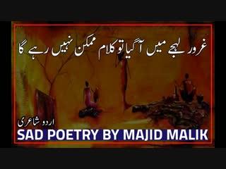 Mumkin_nahi_rahy_ga___sad_poem_by_majid_malik___urdu_hindi_poems.mp4