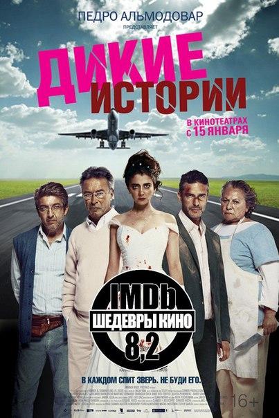 Дикие истории (2014)