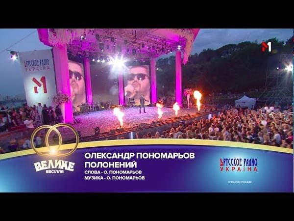 Большая Свадьба 2018 Олександр Пономарьов Полонений