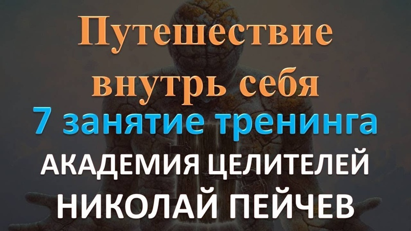 7 занятие тренинга Путешествие внутрь себя Академия Целителей Николай Пейчев