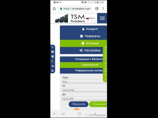 TSM Traders - Заработала за 40 дней 43 76% в TSM Traders (Александра Сушонкова)
