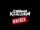 Slavyanka рэйсинг Ебашь в 2к18