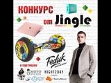 Итоги конкурса РЕПОСТОВ от сети магазинов электроники JINGLE 11.07.2018