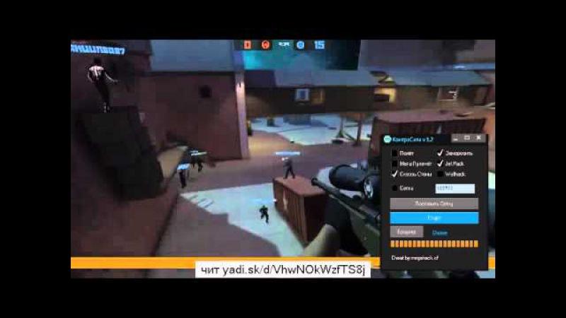 Чит Коды На Игру Контра Сити 3d Шутер Онлайн