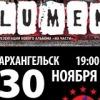 LUMEN - Архангельск - 30.11 - клуб М33