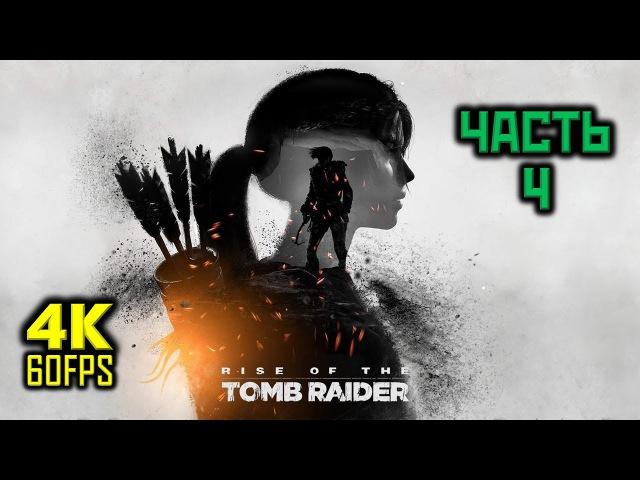 Rise Of The Tomb Raider Прохождение Без Комментариев Часть 4 Беглянка PC 4K 60 FPS