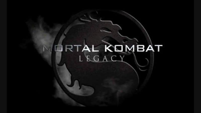 Смертельная Битва:Наследие Фильм 2018 MK:Legacy the Movie 2018