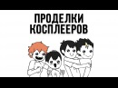 Проделки Косплееров Русский Дубляж Domics