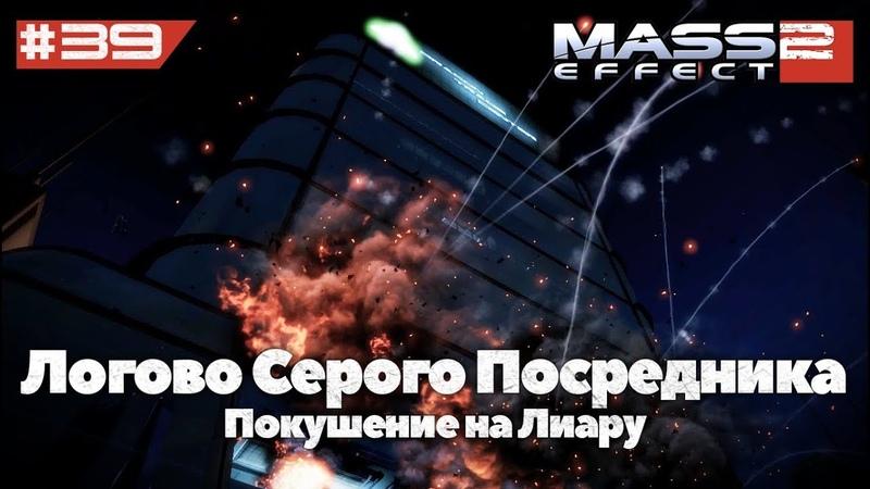 Покушение на Лиару   Mass Effect 2 (ALOT Mod) - 39