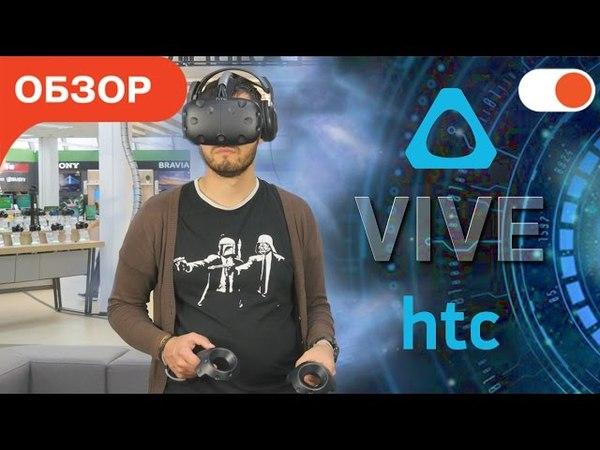 HTC Vive - система виртуальной реальности   Обзор VR-шлема от comfy.ua