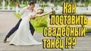 свадебный танец постановка свадебного танца