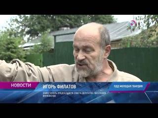 Малые города России: Молодая Гвардия - поселок, образованный из детдома, которог ...