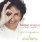 George Dalaras альбом Methismena Tragoudia