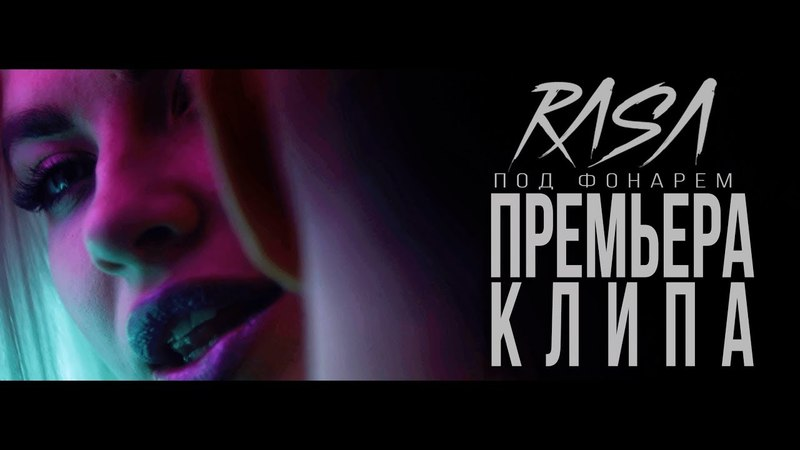 RASA Под фонарем Премьера клипа