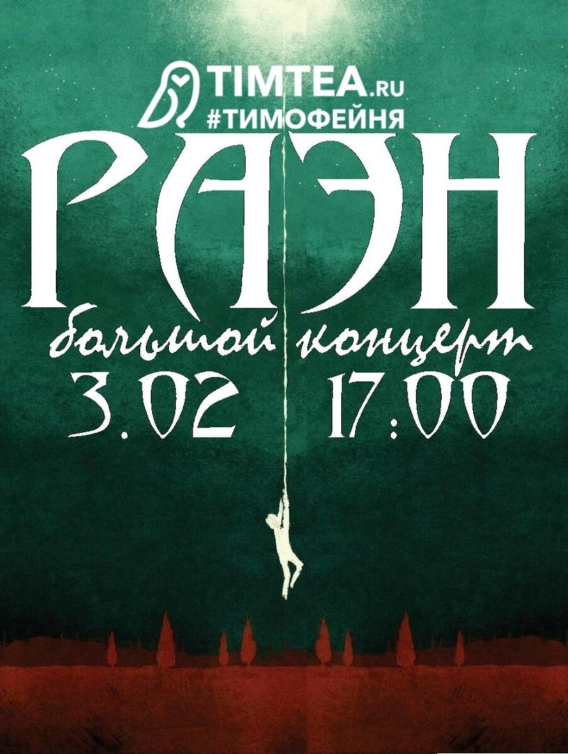 Афиша Тамбов 3/02 РАЭН в Тимофейне. Большой Концерт!