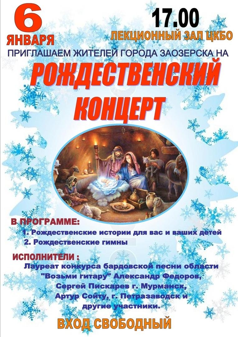 Приглашаем на Рождественский праздник!