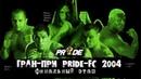 Гран-При PRIDE FC-2004 в Тяжелом весе.Обзор финального Этапа.