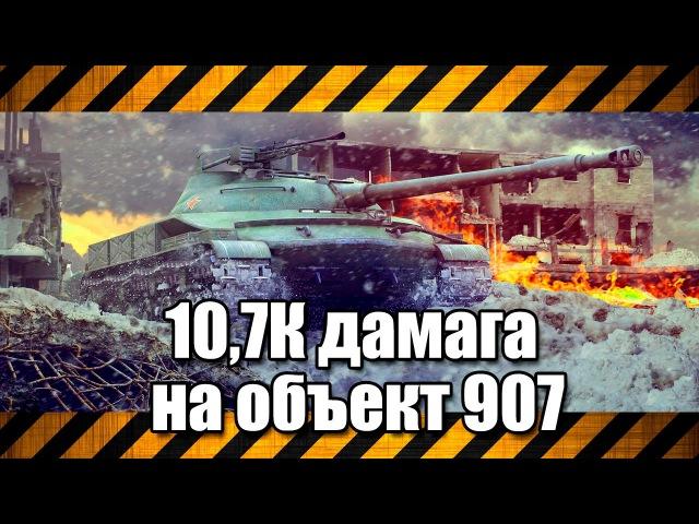 10,7К дамага на объект 907, Линия Зигфрида – Штурм