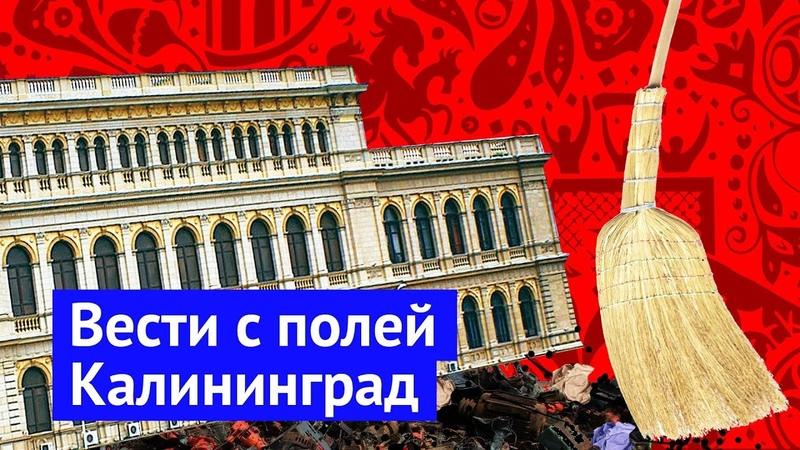 Вести с полей большой футбол в Калининграде