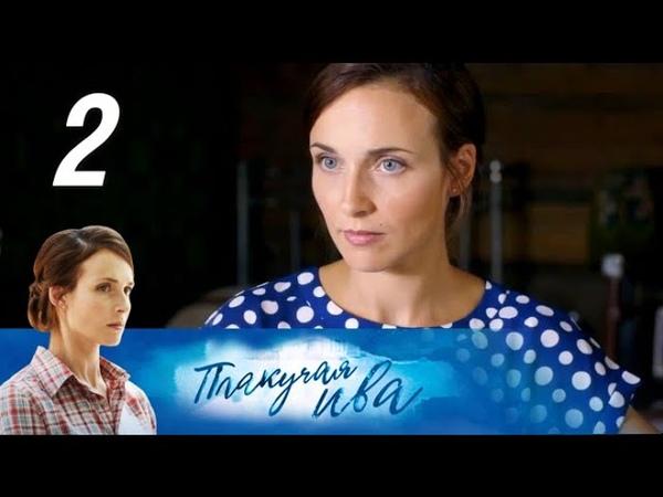 Плакучая ива 2 часть 2018 Остросюжетная мелодрама @ Русские сериалы смотреть онлайн без регистрации