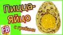 FB ПИЦЦА с грибами в форме ЯЙЦА без сыра Пицца Яйцо