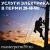 Электрик ПЕРМЬ, Электромонтаж