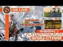 Бесплатные игры PS Plus - январь 2019. Steep, Portal Knights, Fallen Legion. Стрим GS LIVE BLITZ