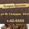"Салон ""Галерея Красоты"" г. Киров"