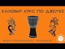 Уроки по джембе Краснодар базовый курс по джембе 0
