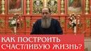 Как построить счастливую жизнь прот Владимир Головин, г Болгар