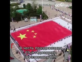 Более 10 тыс. жителей Китая вместе нарисовали государственный флаг в честь празднования 69-й годовщины образования КНР