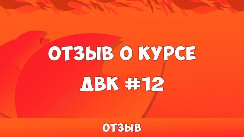 ДВК 12   Отзыв о прохождение курса «Дизайн ВКонтакте»
