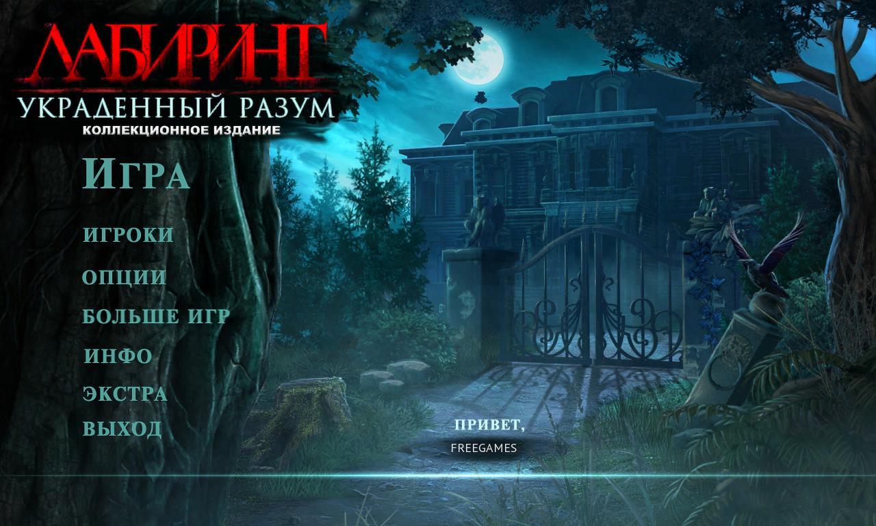 Лабиринт 4: Украденный разум. Коллекционное издание | Maze 4: Stolen Minds CE (Rus)