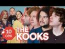 Узнать за 10 секунд   THE KOOKS угадывают хиты Lil Pump, Rihanna, Arctic Monkeys и еще 32 трека