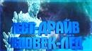 ТЕСТ-ДРАЙВ ЧЕЛОВЕКА-ЛЬДА МАРВЕЛ БИТВА ЧЕМПИОНОВ