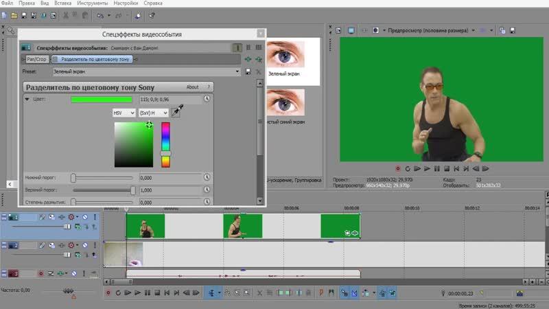[Invex lab] Хромакей в Sony Vegas Pro 13. Как ИСПОЛЬЗОВАТЬ ХРОМАКЕЙ