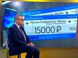 Отдых без границ: как российских туристов будут заманивать в Крым?