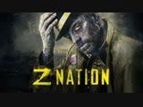 Сериал 3 сезон Нация Z