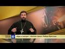 Прот.Андрей Ткачёв «Иди и смотри»: «Ангелы греха» Робера Брессона