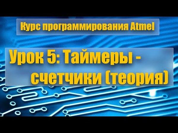 Курс программирования микроконтроллеров Atmel: Урок 5 - таймеры счетчики (теоретическая часть)