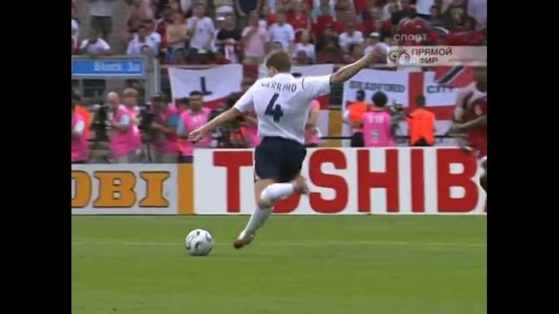 ЧМ 2006 Стивен Джеррард Англия мяч в ворота сборной Тринидад и Тобаго