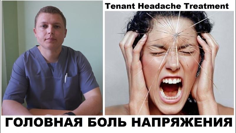 ЛЕЧЕНИЕ ГОЛОВНОЙ БОЛИ НАПРЯЖЕНИЯ ОСОБЕННОСТИ Tension Headaches Treatment