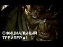Джиперс Криперс 3 - Официальный Русский трейлер 1 2017 jeepers creepers 3 trailer