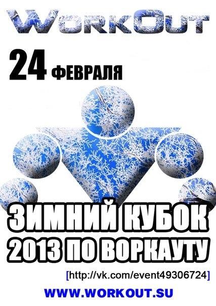 Зимний кубок 2013 по WORKOUT в Ярославле