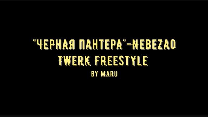 Черная пантера - Nebezao   TWERK freestyle by Maru