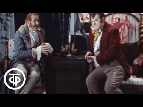 Н.В.Гоголь. Мертвые души. Серия 1. МХАТ, постановка К.Станиславского (1979)