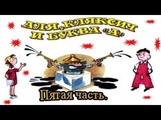 Аля, Кляксич и буква «А». (Глава пятая)