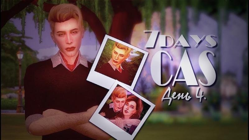 [TS4] ✨7 дней CAS: Он такой... День четвертый.